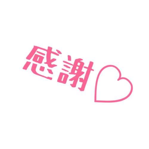 5/11♡感謝<br>
