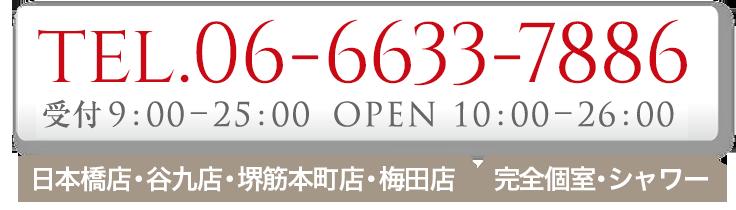 06-6633-7886に電話する